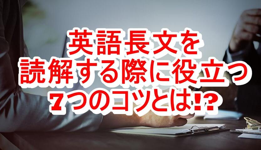英語長文を読解する際に役立つ7つのコツとは!?