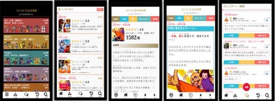 日本史のおすすめアプリ『コロラド日本史事典』