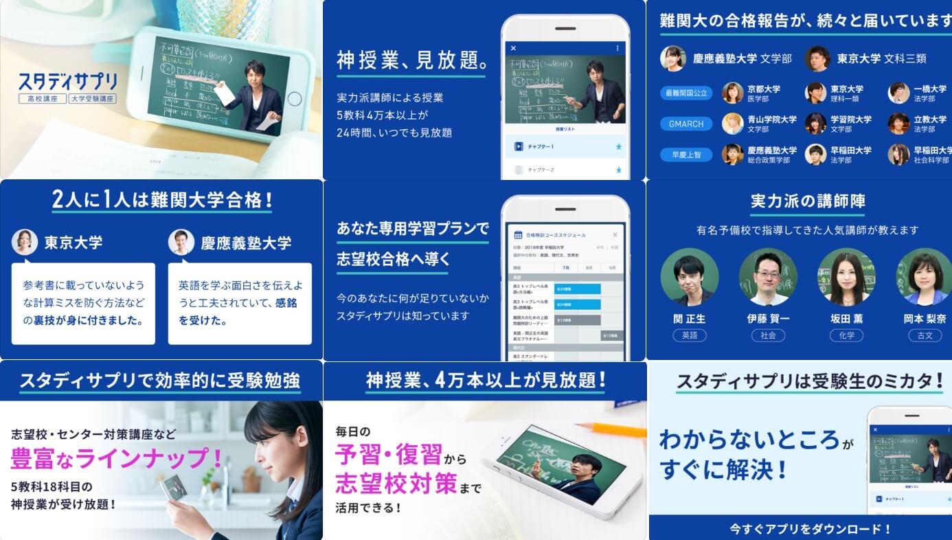 【2018年版】化学のおすすめアプリ「スタディサプリ」