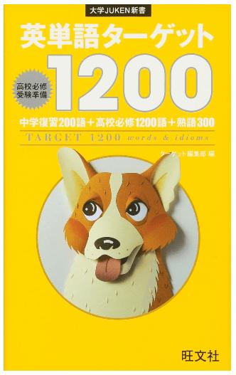 英単語ターゲット1200