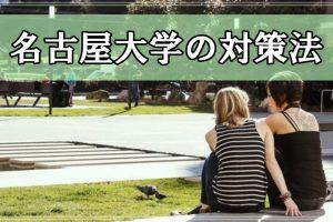名古屋大学の対策法
