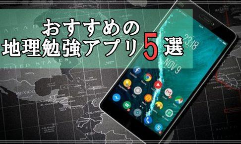 おすすめの地理勉強アプリ5選