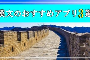 漢文のおすすめアプリ4選