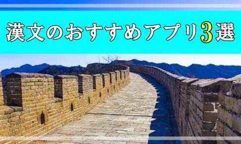 漢文のおすすめアプリ3選