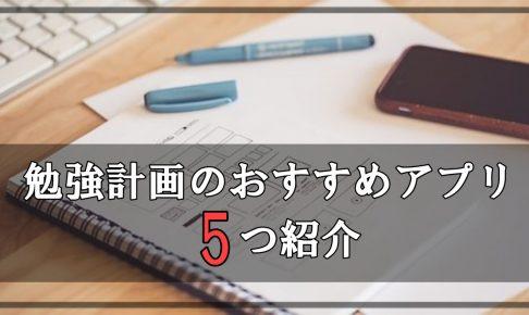 勉強計画の作成・管理におけるおすすめアプリ5選