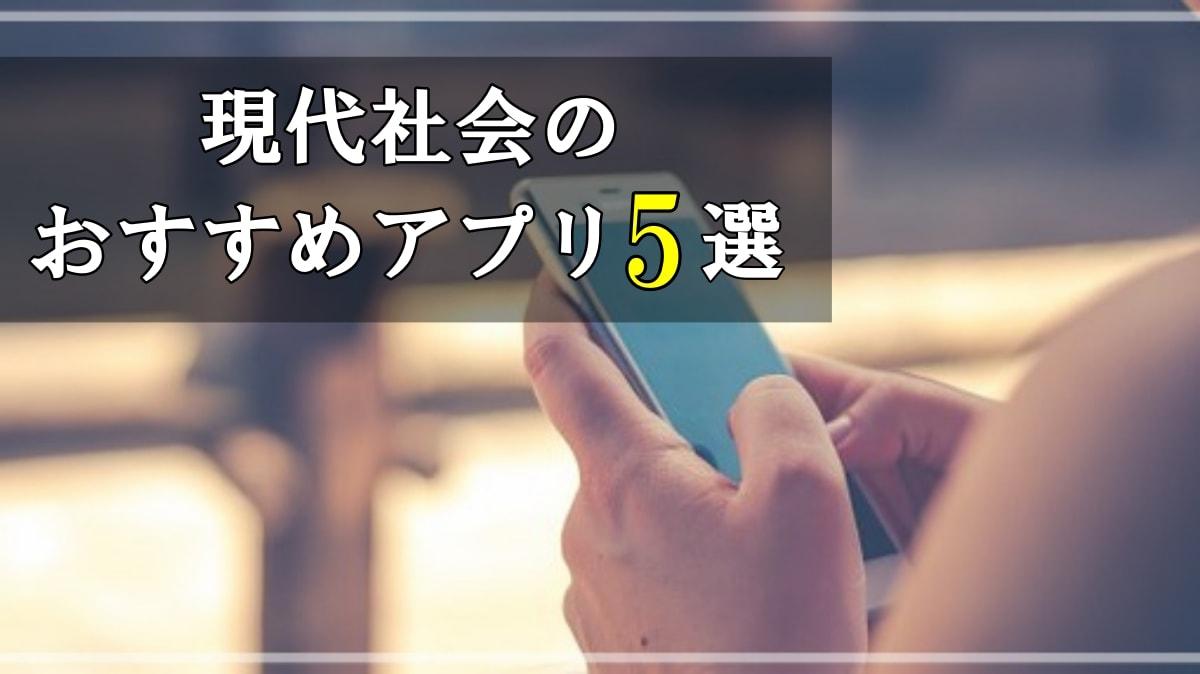 現代社会のおすすめアプリを5つ紹介