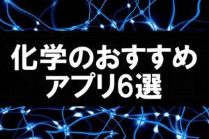 【2018年版】化学のおすすめアプリ6選
