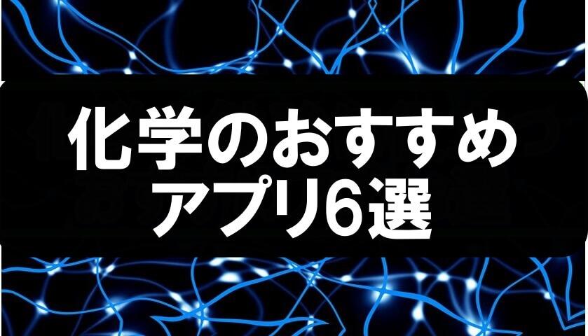 【2020年版】化学のおすすめアプリ6選