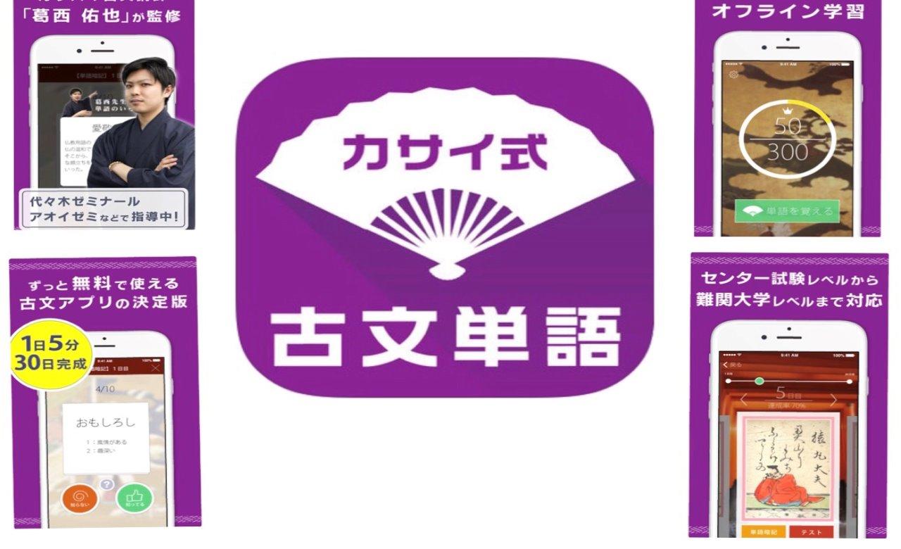 """大学受験勉強に役立つ!古文のアプリ""""古文単語300カサイ式"""""""
