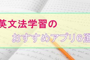 大学受験の英文法を学べるおすすめの無料アプリ6選