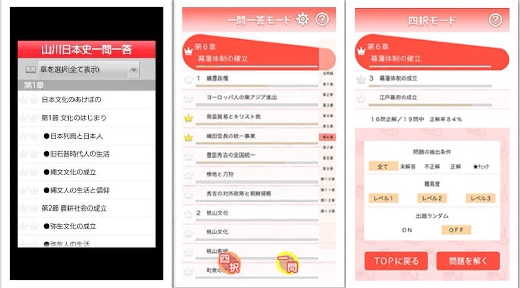 日本史のおすすめアプリ『山川一問一答日本史』