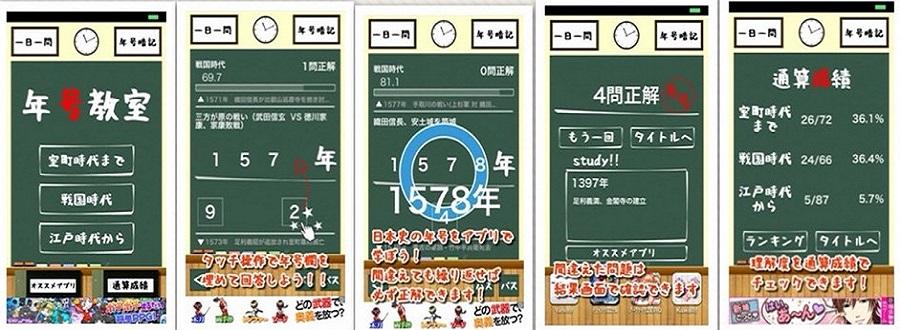 日本史のおすすめアプリ『年号教室』