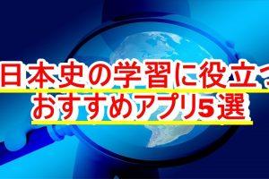 日本史の学習に役立つおすすめアプリ5選