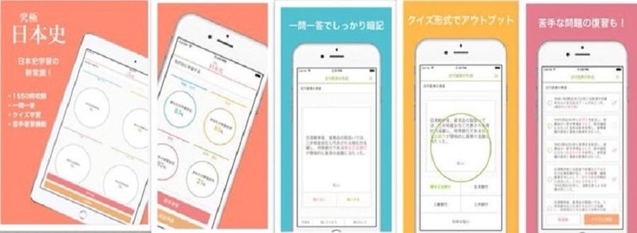 日本史のおすすめアプリ『日本史一問一答』