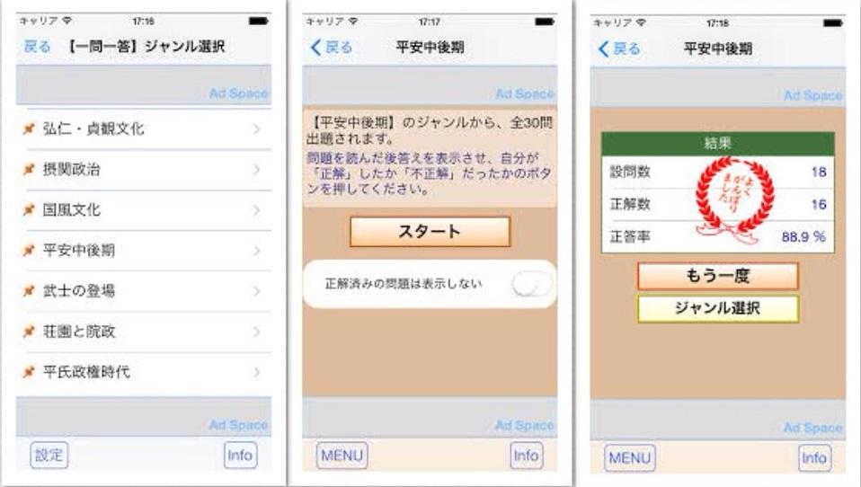 日本史のおすすめアプリ『日本史3200問』