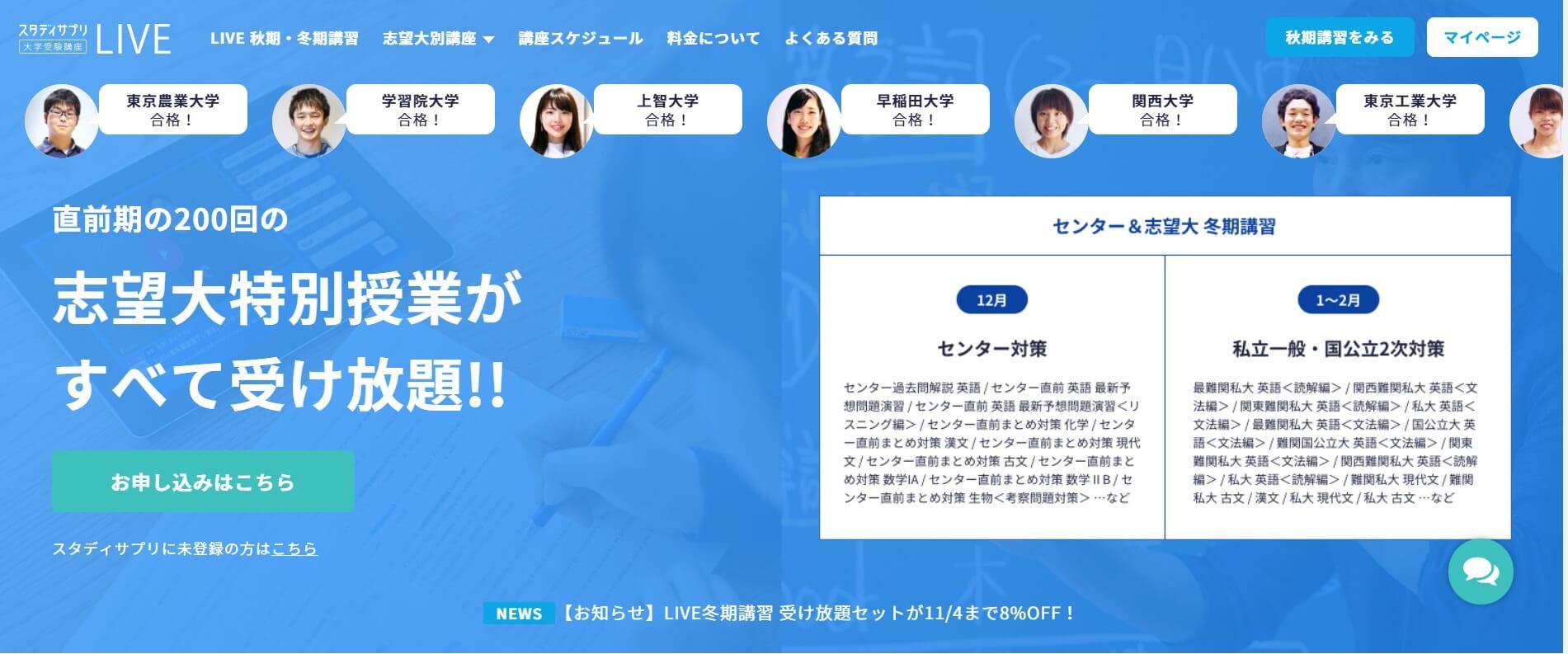 【2018年版】日本史のおすすめアプリ「スタディサプリ短期講習」