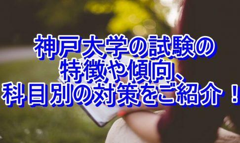 神戸大学の試験の特徴や傾向、科目別の対策をご紹介!
