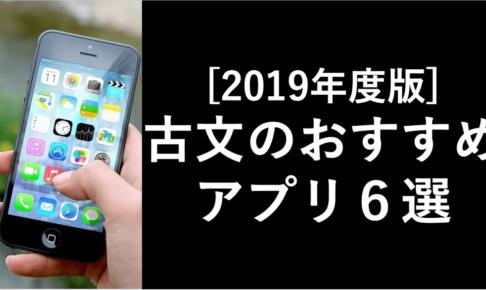 古文のおすすめアプリ6選
