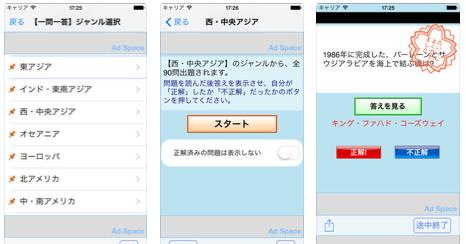 おすすめの地理勉強アプリ『地理3300問』