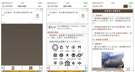 おすすめの地理勉強アプリ『地理正誤問題Free』