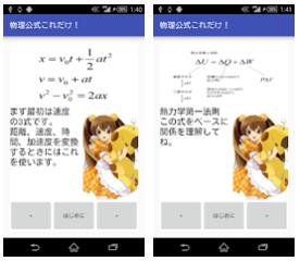 物理のおすすめアプリ『物理公式 これだけ!』