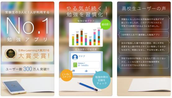 勉強の計画・管理のおすすめアプリ『Study Plus』