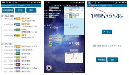 勉強の計画・管理のおすすめアプリ『勉強時間管理』