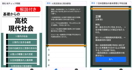 現代社会のおすすめアプリ『現社 総チェック問題』