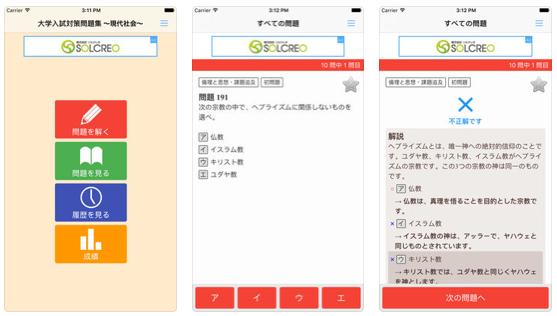 現代社会のおすすめアプリ『大学入試問題集 現代社会』