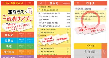 現代社会のおすすめアプリ『定期テスト一夜漬けアプリ 高校社会一問一答』