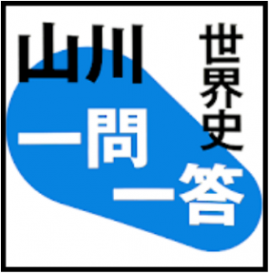 世界史のおすすめのアプリ「山川一問一答世界史」