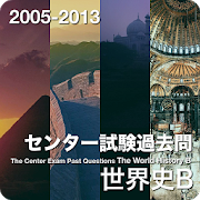 世界史のおすすめアプリ「センター試験過去問 世界史B」