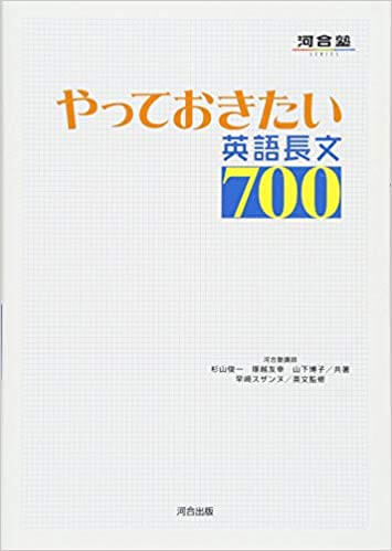 北海道大学の英語長文の対策におすすめの問題集「やっておきたい英語長文」