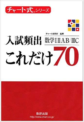 北海道大学の理系数学の典型問題の対策におすすめの問題集「チャート式入試頻出70」