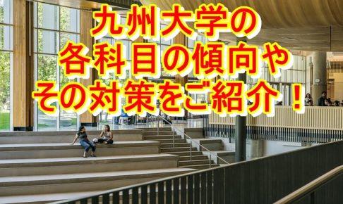 九州大学の各科目の傾向やその対策をご紹介!