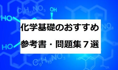 化学基礎のおすすめ参考書・問題集7選