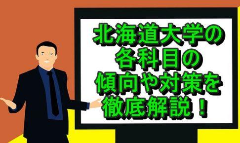 北海道大学の各科目の傾向や対策を徹底解説!
