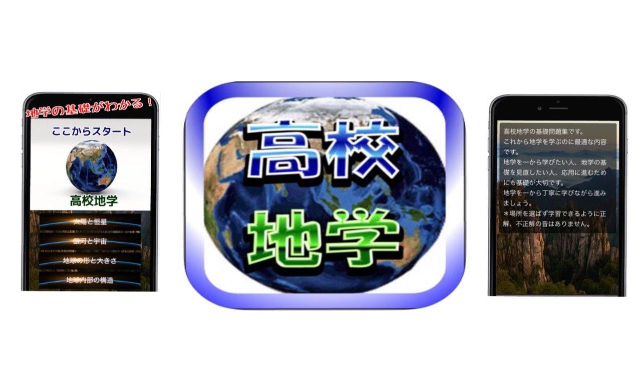 大学受験勉強に欠かせない地学のアプリ3選