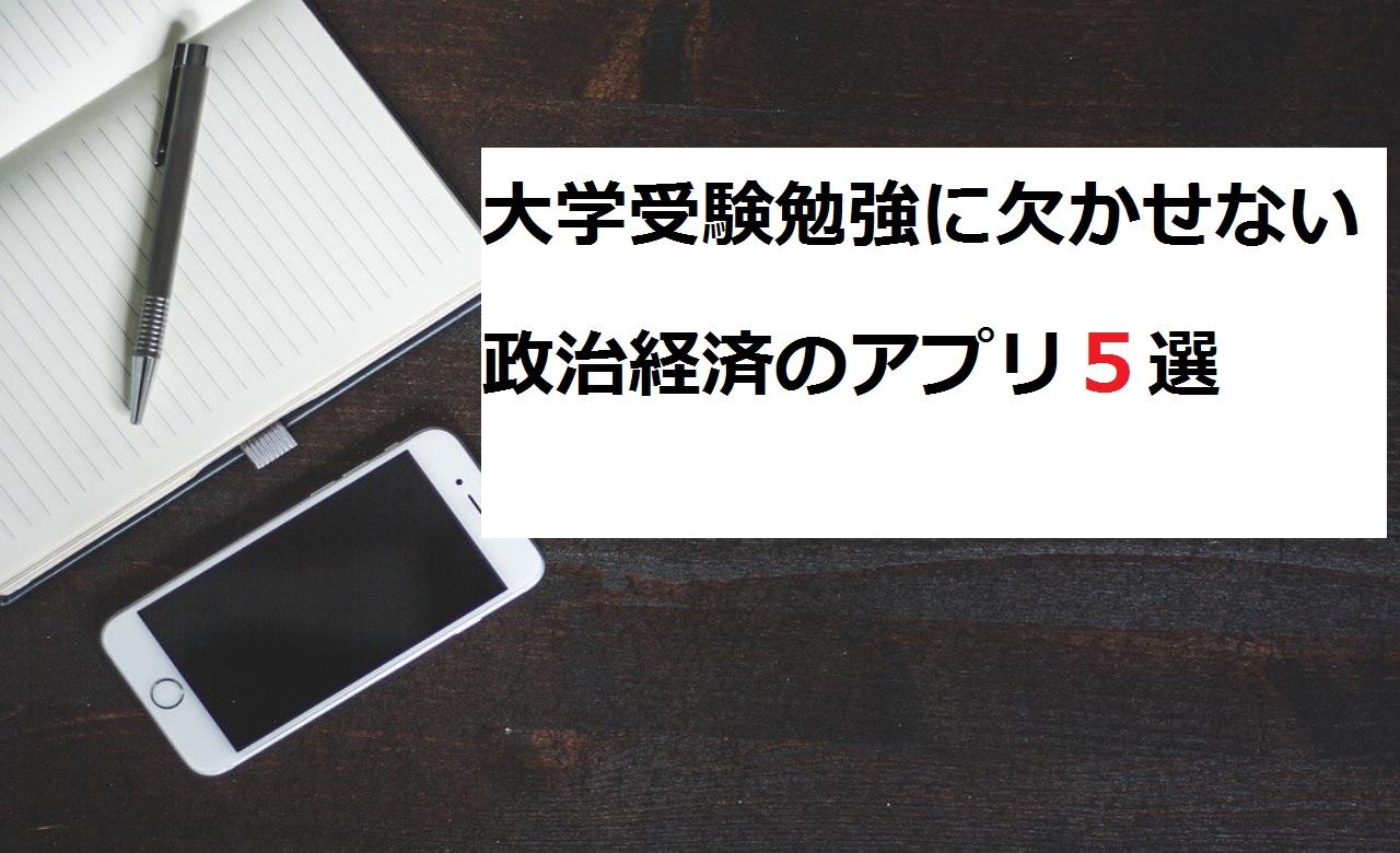 【2020年版】政治経済(政経)のアプリ6選