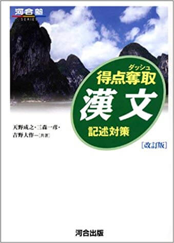 北海道大学の漢文の記述式対策におすすめの問題集「得点奪取漢文」