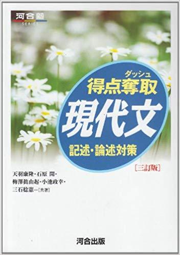 北海道大学の現代文の記述式対策におすすめの問題集「得点奪取現代文」