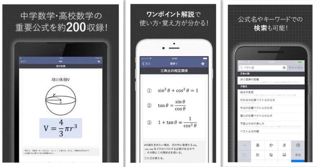 数学のおすすめアプリ「数学公式集(中学数学・高校数学)」