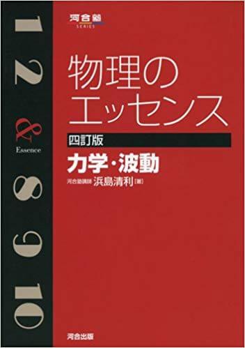漆原晃の 物理基礎・物理が面白いほどわかる本の後に取り組むべき問題集『物理のエッセンス』