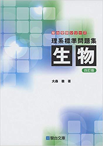 北海道大学の生物の対策におすすめの問題集「理系標準問題集 生物」