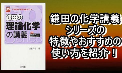 鎌田の化学講義シリーズの特徴やおすすめの使い方を紹介!