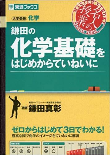 """化学基礎のおすすめ参考書・問題集7選""""鎌田の化学基礎をはじめからていねいに"""""""