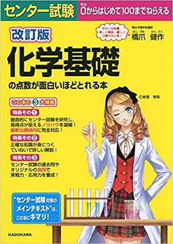 """化学基礎のおすすめ参考書・問題集7選""""化学基礎の点数が面白いほどとれる本"""""""