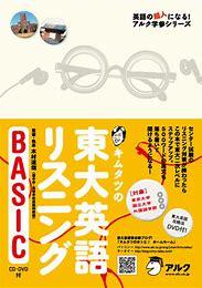 キムタツの東大英語リスニングBasic