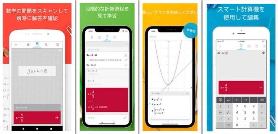 数学のおすすめアプリ「Photomath」