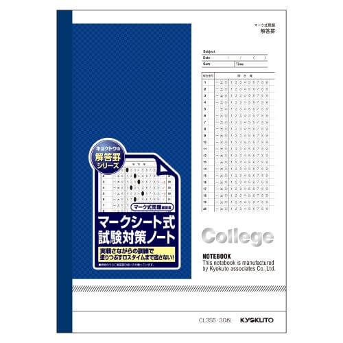 勉強がはかどるおすすめの文房具「マークシート式試験対策ノート」